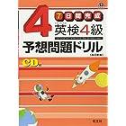 7日間完成 英検4級予想問題ドリル (旺文社英検書)
