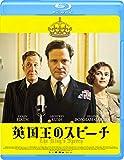 英国王のスピーチ[Blu-ray/ブルーレイ]