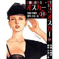 実験人形ダミー・オスカー 10