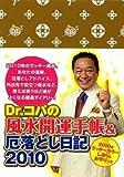 Dr.コパの風水開運手帳&厄落とし日記〈2010〉