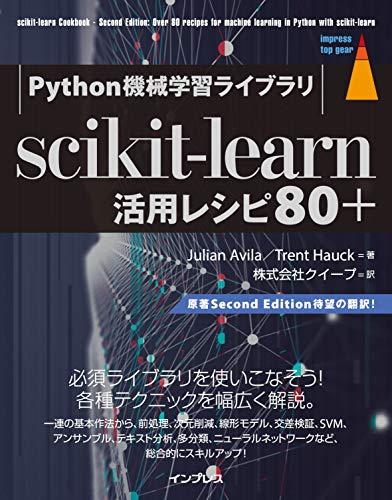[画像:Python機械学習ライブラリscikit-learn活用レシピ80+ (impress top gear)]