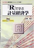 「R」で学ぶ計量経済学 (I・O BOOKS)