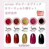 【送料無料 日本製】Salone ボルドー&ブラックネイル カラージェル5個セット ネイルのマストカラーボルドーとブラックカラー
