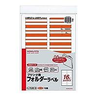 コクヨ プリンタ用フォルダーラベル A4 16面 34x85mm 10枚 オレンジ L-FL85-3 【まとめ買い3冊セット】