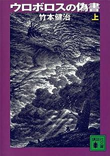 ウロボロスの偽書(上) (講談社文庫)