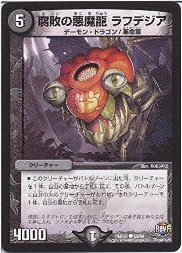 デュエルマスターズ/DMR-21/69/C/腐敗の悪魔龍 ラフデジア