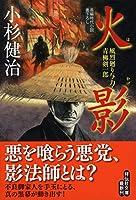 火影 風烈廻り与力・青柳剣一郎 (祥伝社文庫)