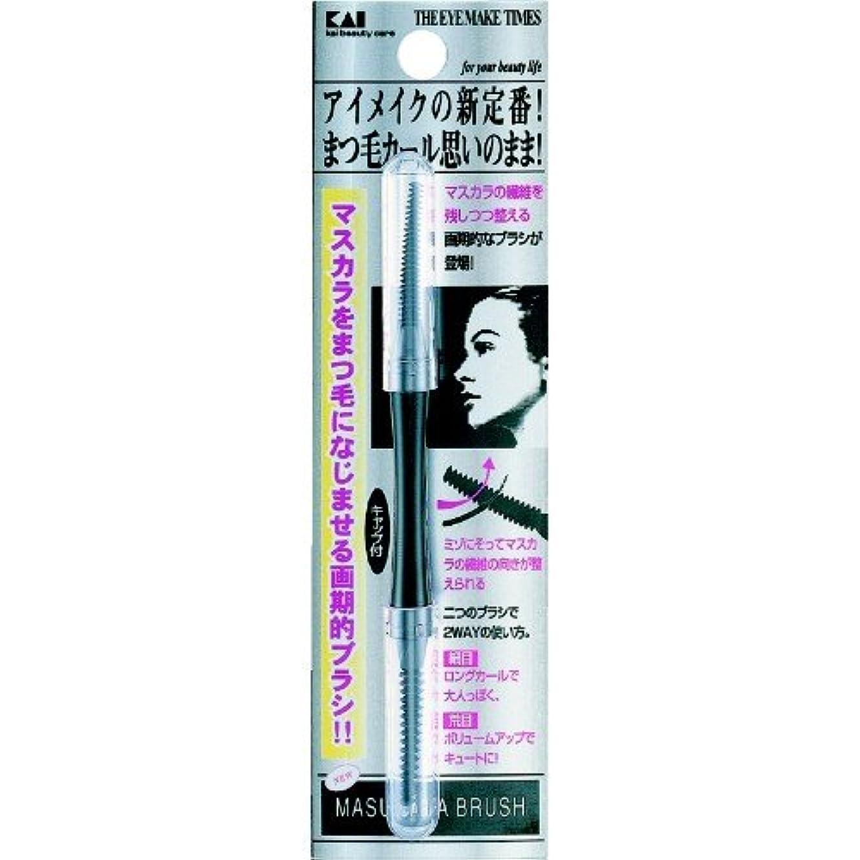 折り目添加剤ファイナンス貝印 マスカラフィックススティック KQ0185