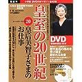 DVDマガジン 皇室の20世紀~皇后美智子さまのお仕事~