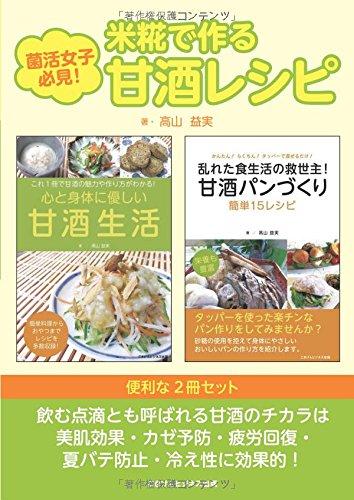 米糀で作る甘酒レシピ
