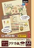 ナカバヤシ 自分でつくるクラフト紙 A4 30枚厚口 ライトブラウン JPK-A430T-LB