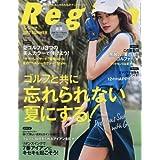 Regina 2017年初夏号 2017年 6/8 号 [雑誌]: アルバトロス・ビュー 増刊