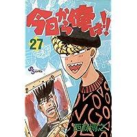 今日から俺は!!(27) (少年サンデーコミックス)