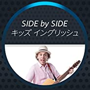 Side by Side - キッズ イングリッシュ