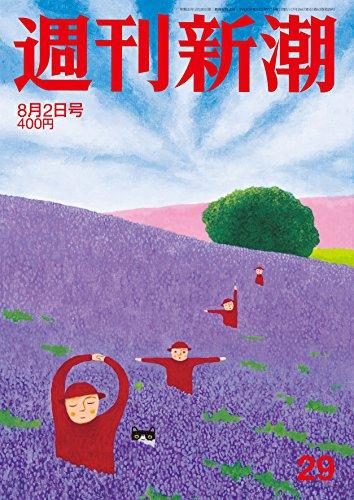 週刊新潮 2018年 8/2 号 [雑誌]