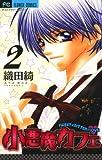 小悪魔カフェ(2) (フラワーコミックス)
