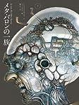 メタ・バロンの一族 下 (ShoPro Books)