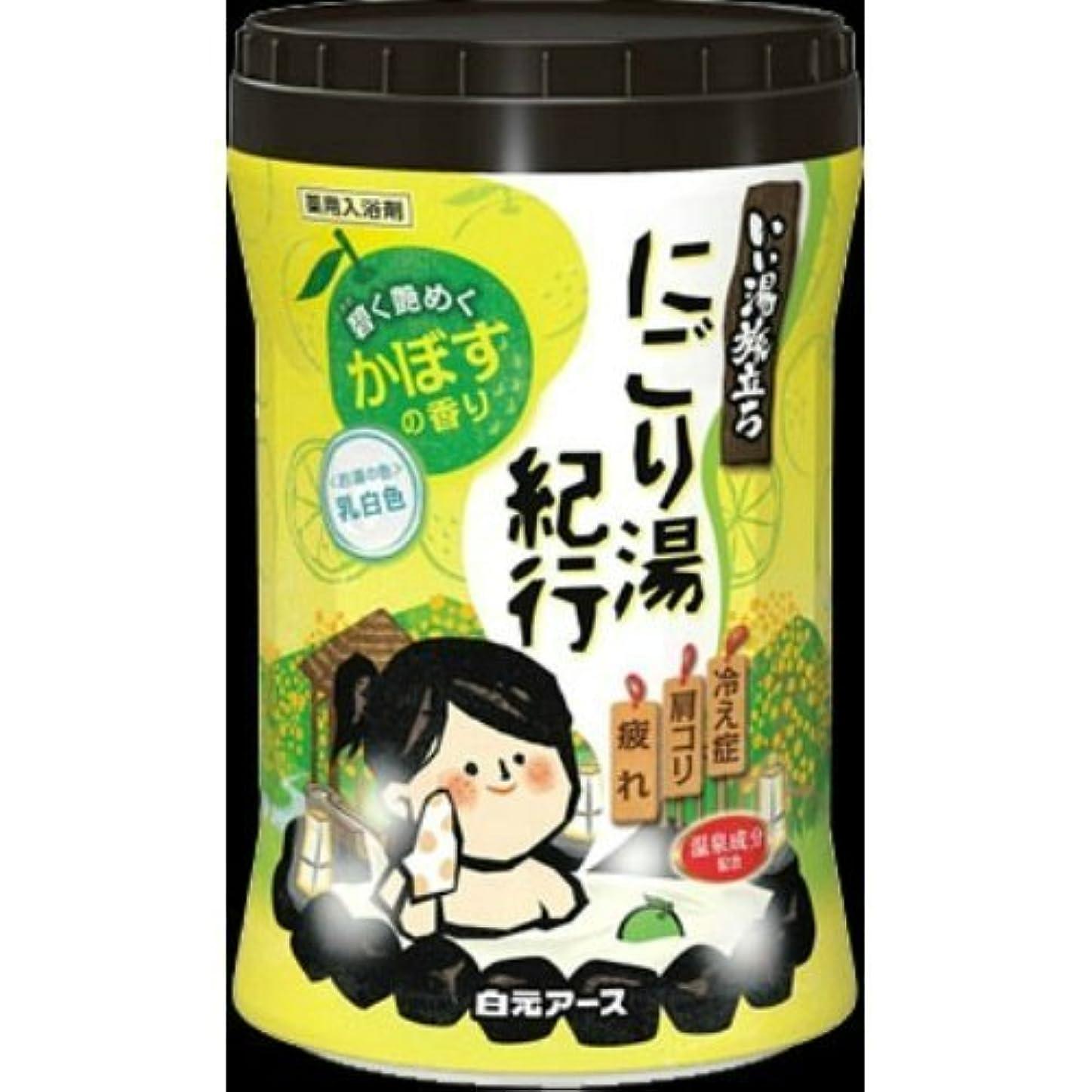 杭整理する範囲いい湯旅立ちボトル にごり湯紀行 かぼすの香り600g × 15個セット