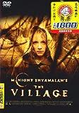 ヴィレッジ [DVD]