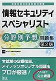 情報セキュリティスペシャリスト分野別予想問題集 第2版 (予想問題シリーズ)