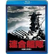 【東宝特撮Blu-rayセレクション】 連合艦隊<劇場公開版>
