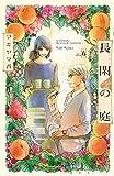 長閑の庭(6) (Kissコミックス)