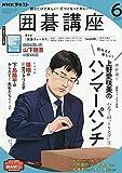 NHKテキスト囲碁講座 2021年 06 月号 [雑誌]