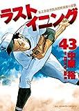 ラストイニング 43 (ビッグコミックス)