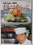道場六三郎・レシピ―料理の達人365日 (別冊週刊女性 料理の達人365日)