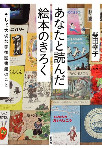 あなたと読んだ絵本のきろく―そして大切な学校図書館のことの詳細を見る