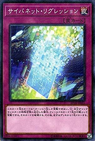 遊戯王/第10期/スターターデッキ/ST18-JP033 サイバネット・リグレッション【パラレル】