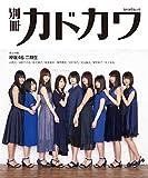 別冊カドカワ 総力特集 欅坂46 20190807 (カドカワムック) 画像