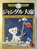 手塚治虫漫画全集全400巻セット