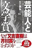 芸能人と文学賞 〈文豪アイドル〉芥川から〈文藝芸人〉又吉へ