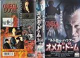 オメガ オメガ・ドーム【字幕版】 [VHS]