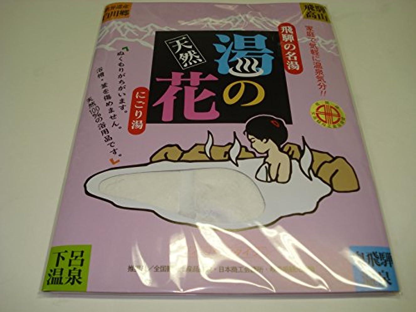 太字作曲する訴える飛騨の名湯「天然湯の花」にごり湯 ティーパックタイプ(15g×10包)