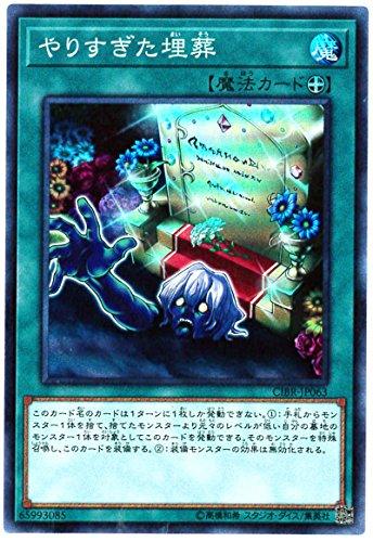 遊戯王 / やりすぎた埋葬(スーパーレア) / CIBR-JP063 / CIRCUIT BREAK(サークット・ブレイク)