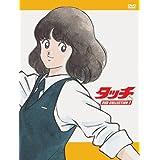 タッチ DVD COLLECTION 2 (6枚組)