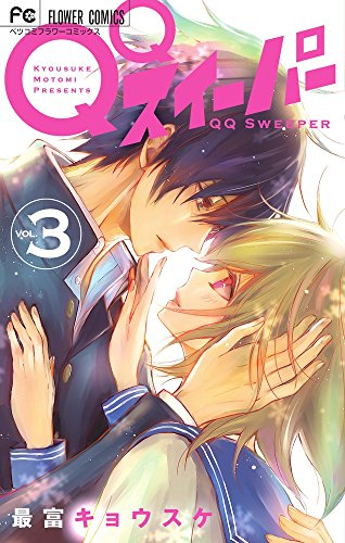 QQスイーパー 3 (フラワーコミックス)の詳細を見る