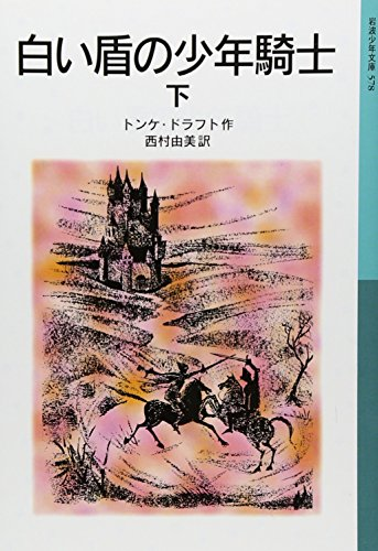 白い盾の少年騎士〈下〉 (岩波少年文庫)の詳細を見る