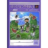 ぼくのなつやすみ3 -北国篇- 小さなボクの大草原 公式ガイドブック