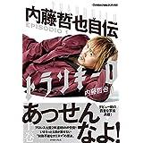 新日本プロレスブックス トランキーロ 内藤哲也自伝 EPISODIO1