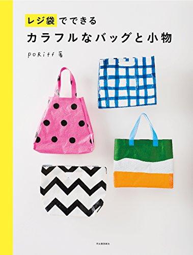 レジ袋でできるカラフルなバッグと小物
