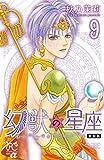 幻獣の星座 9 (プリンセス・コミックスα)