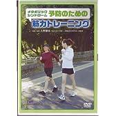 メタボリックシンドローム予防のための筋力トレーニング [DVD]