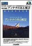 [DVD版]アンテナのある風景 (RFワールド)