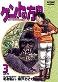 ケントの方舟(3) (ビッグコミックス)