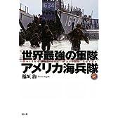 世界最強の軍隊アメリカ海兵隊