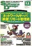Software Design (ソフトウエア デザイン) 2007年 04月号 [雑誌]