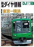 鉄道ダイヤ情報 2020年3月号[雑誌] 《東京-横浜 都市間輸送のこだわり》